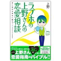 ラブホの上野さんの恋愛相談 2【電子書籍版】