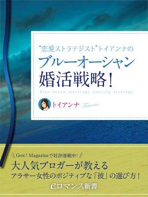 "er−""恋愛ストラテジスト""トイアンナのブルーオーシャン婚活戦略!"