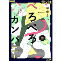 ぺろぺろカンパニー 第2話【単話】