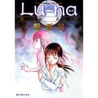 Lu−na 真昼の月
