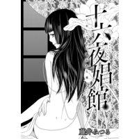十六夜娼館(いざよいしょうかん)〜おじさまに誘われた夜〜 3