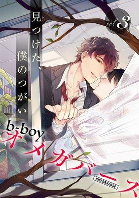 b−boyオメガバース vol.3