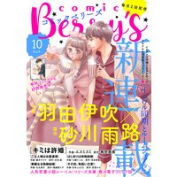 comic Berry's vol.10