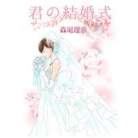 君の結婚式
