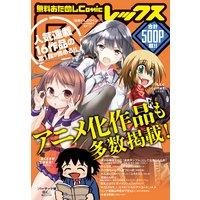 【無料お試し】ComicREX(コミックレックス)