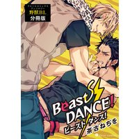 Beast DANCE! フルールコミックスアンソロジー 野獣BL【分冊版】