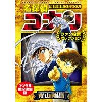 名探偵コナン〜ファン投票セレクション〜【デジタル限定復刻版】