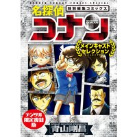名探偵コナン〜メインキャストセレクション〜【デジタル限定復刻版】