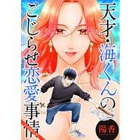 天才・海くんのこじらせ恋愛事情 分冊版 10