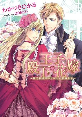 王子殿下の花嫁〜貧乏お嬢様の甘いちゃ新婚生活〜【SS付】【イラスト付】