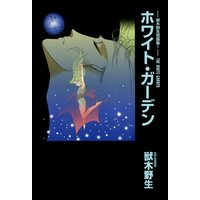 獸木野生短篇集(1)ホワイトガーデン