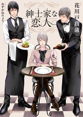紳士家な恋人【特別版】