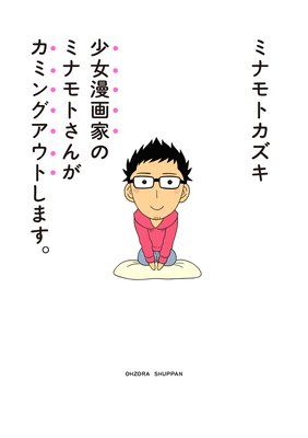 少女漫画家のミナモトさんがカミングアウトします