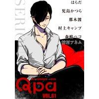 Qpa vol.61〜シリアス