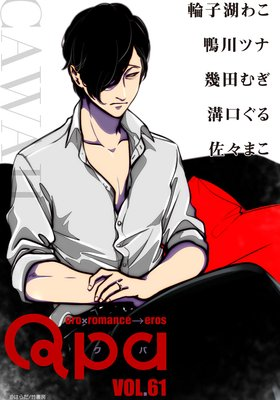 Qpa vol.61〜かわいい