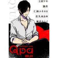 Qpa vol.61〜キュン