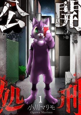 【フルカラー】公開処刑