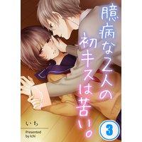 【フルカラー】臆病な2人の初キスは苦い。(3)