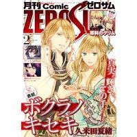 Comic ZERO−SUM (コミック ゼロサム) 2017年2月号