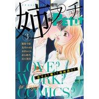 姉系Petit Comic 2015年3月号(2015年2月19日発売)