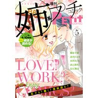 姉系Petit Comic 2015年5月号(2015年4月19日発売)