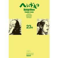 へうげもの TEA FOR UNIVERSE,TEA FOR LIFE. Hyouge Mono 23巻