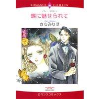 ハーレクインコミックス セット 2016年 vol.36