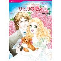ハーレクインコミックス セット 2016年 vol.39