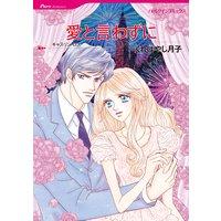 ハーレクインコミックス セット 2016年 vol.40