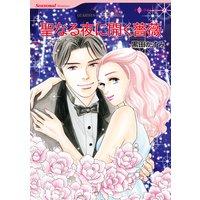 【ハーレクインコミック】ロマンティック・クリスマスセレクトセット vol.7