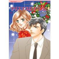 【ハーレクインコミック】ロマンティック・クリスマスセレクトセット vol.8