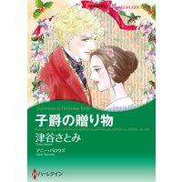 【ハーレクインコミック】ロマンティック・クリスマスセレクトセット vol.9