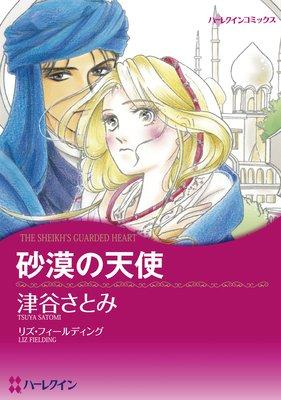 【ハーレクインコミック】異国のヒーローセット vol.1