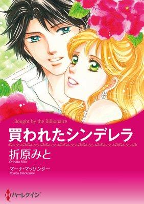 【ハーレクインコミック】レッスンから始まる恋セレクトセット vol.2