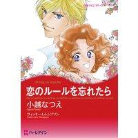 【ハーレクインコミック】レッスンから始まる恋セレクトセット vol.3