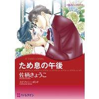 【ハーレクインコミック】社長令嬢ヒロインセット vol.1