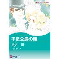 【ハーレクインコミック】イギリス人ヒーローセット vol.4