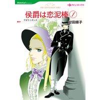 【ハーレクインコミック】イギリス人ヒーローセット vol.5