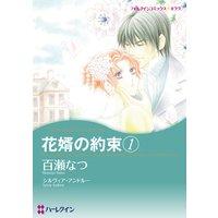 【ハーレクインコミック】イギリス人ヒーローセット vol.6