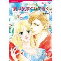 【ハーレクインコミック】宿敵との恋セレクトセット vol.4