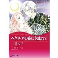 【ハーレクインコミック】宿敵との恋セレクトセット vol.5
