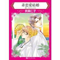 【ハーレクインコミック】プレイボーイドクター セレクション vol.1
