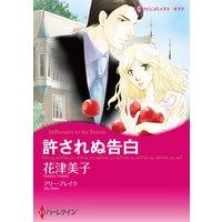 【ハーレクインコミック】夫の親友との恋 テーマセット vol.2