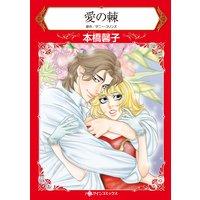 【ハーレクインコミック】夫の親友との恋 テーマセット vol.3