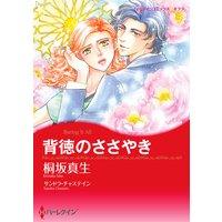 【ハーレクインコミック】不動産王の恋 セット vol.1