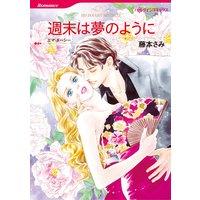 【ハーレクインコミック】不動産王の恋 セット vol.2