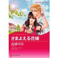 【ハーレクインコミック】禁断・背徳の恋 セレクション vol.1