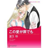【ハーレクインコミック】禁断・背徳の恋 セレクション vol.2