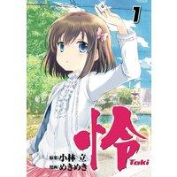 怜-Toki- 1巻