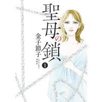 聖母の鎖 1